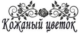 кожаный-цветок.рф